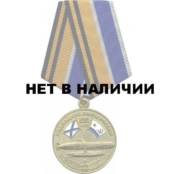 Медаль 100 лет Подводному флоту России 1906-2006 металл