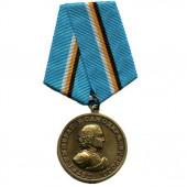 Медаль 400 лет Дому Романовых Петр I металл