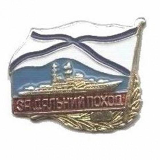 Нагрудный знак За дальний поход корабль горячая эмаль металл
