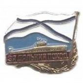 Нагрудный знак За дальний поход подводная лодка легкий металл
