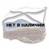 Нагрудный знак За дальний поход подводная лодка холодная эмаль м