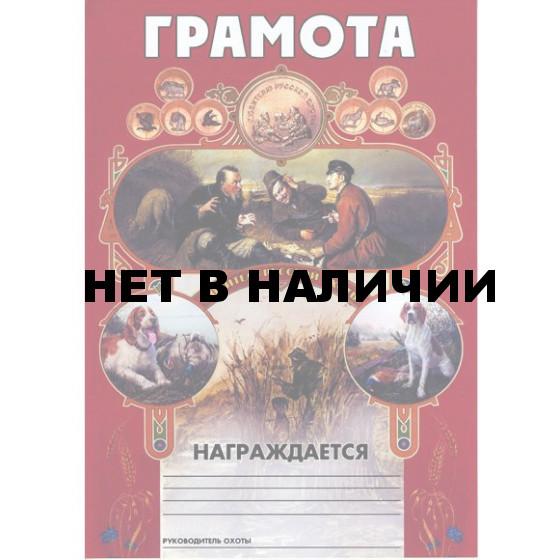 Грамота Любитель русской охоты