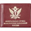 Обложка Федеральная служба исполнения наказаний России кожа