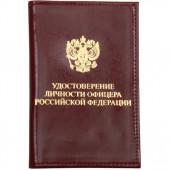 Обложка Удостоверение личности офицера Российской Федерации кожа