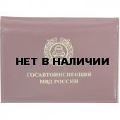 Обложка АВТО Госавтоинспекция МВД России с металлической эмблемой кожа