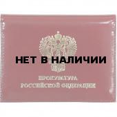 Обложка Авто Прокуратура РФ с металлической эмблемой кожа