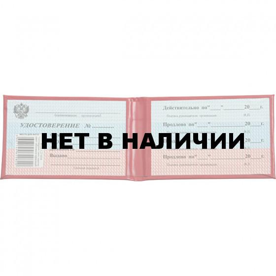 Бланк удостоверения