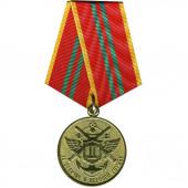 Медаль МЧС России За отличие в военной службе 2 степени металл