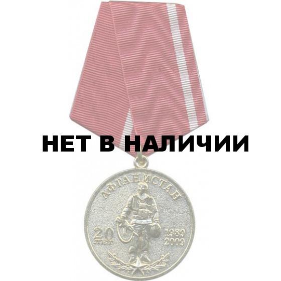 Медаль 20 лет вывода советских войск из Афганистана 40-я армия м