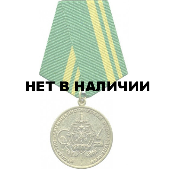 ***Медаль 90 лет экспертно-криминалистическим подразделениям мет