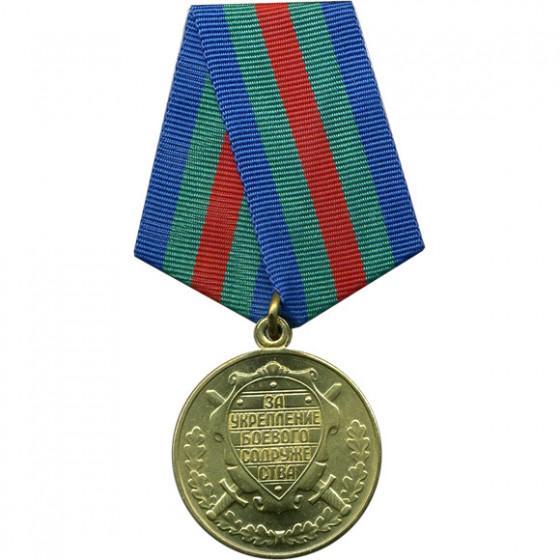 Медаль За укрепление боевого содружества металл