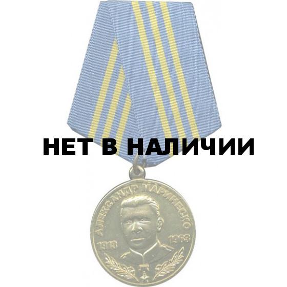Медаль Александр Маринеско 1913-1963 металл