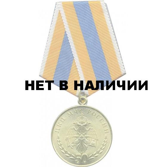 Медаль 50 лет ЦКП МЧС России металл