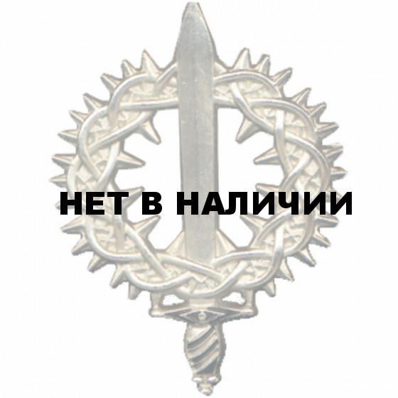 Магнит За великий Сибирский поход металл