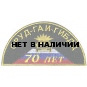 Нашивка на рукав ОРУД-ГАИ-ГИБДД 70 лет вышивка шелк