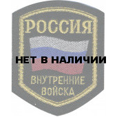 Нашивка на рукав Россия Внутренние Войска тканая
