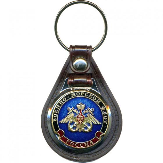 Брелок Россия ВМФ на подложке
