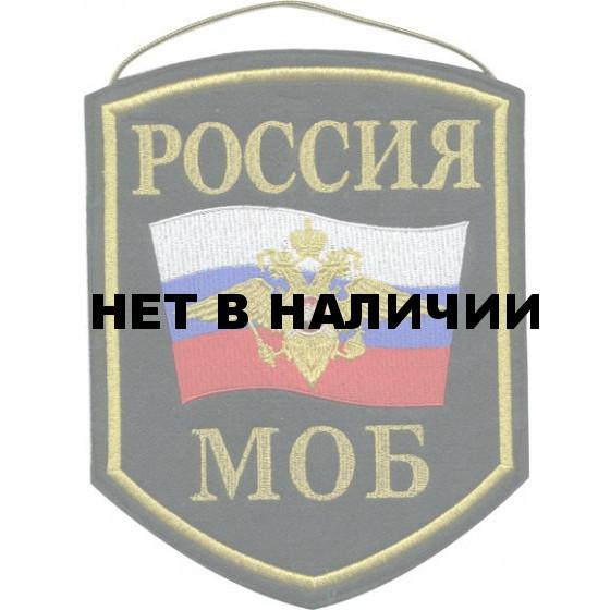 Вымпел Россия МОБ черный фон флаг герб вышивка