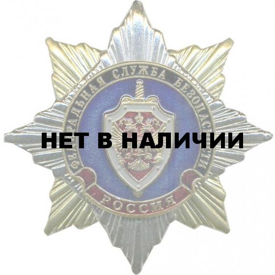 Нагрудный знак Россия ФСБ металл