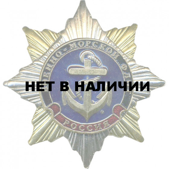 Нагрудный знак Россия ВМФ якорь металл