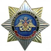 Нагрудный знак Россия ВМФ металл