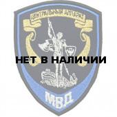 Нашивка на рукав Центральный аппарат МВД России Юстиция пластик