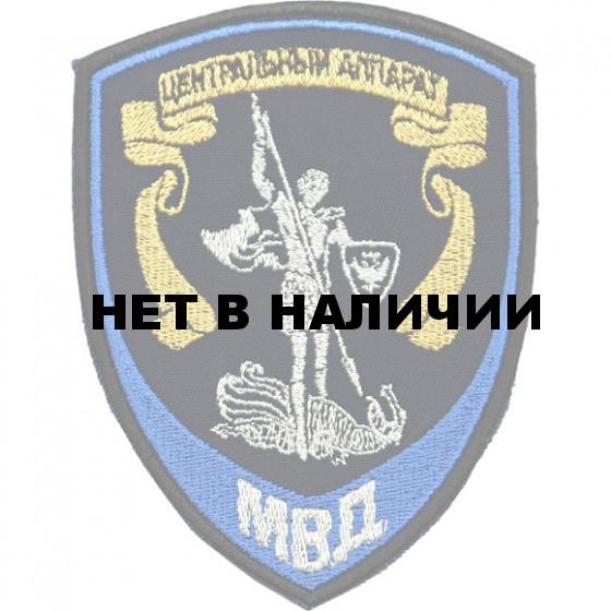 Нашивка на рукав Центральный аппарат МВД России Юстиция вышивка
