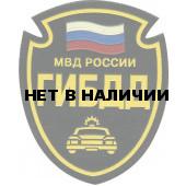 Нашивка на рукав МВД России ГИБДД фигурная пластик