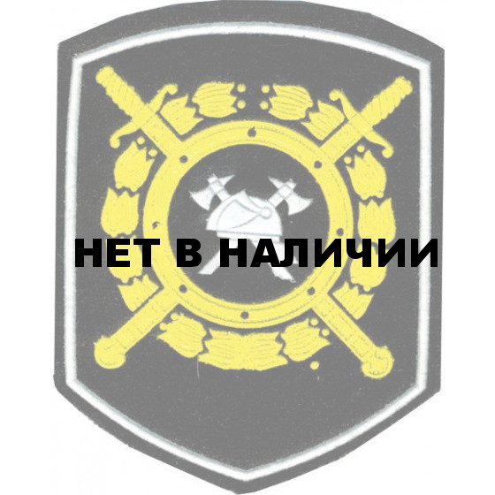 Нашивка на рукав Приказ №242 МВД ГПС на рубашку вышивка шелк