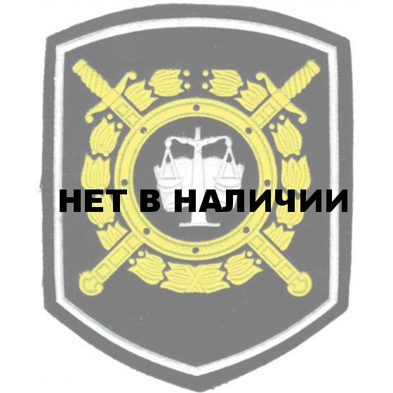 Нашивка на рукав Приказ №242 МВД Следственные подразделения ткан