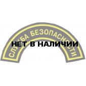 Нашивка дуга Служба безопасности 1 строка большая вышивка шелк