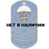 Жетон 6-20 НАМ НЕКОГО БОЯТЬСЯ голубой берет металл