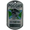 Жетон 6-5 Россия ВМФ череп береговая охрана металл