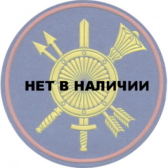 Нашивка на рукав ВС РФ Командование РВСН пластик