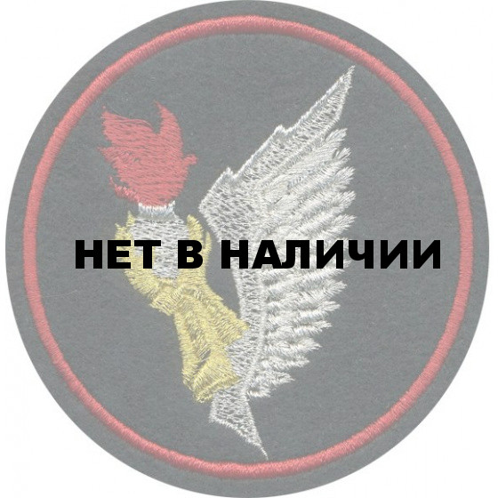 Нашивка на рукав ВС РФ Подразделение АБТ вышивка люрекс