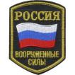 ***Нашивка на рукав Россия Вооруженные силы вышивка люрекс