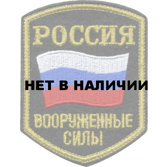 ***Нашивка на рукав Россия Вооруженные силы вышивка шелк