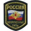 ***Нашивка на рукав Россия Вооруженные силы с гербом РФ вышивка