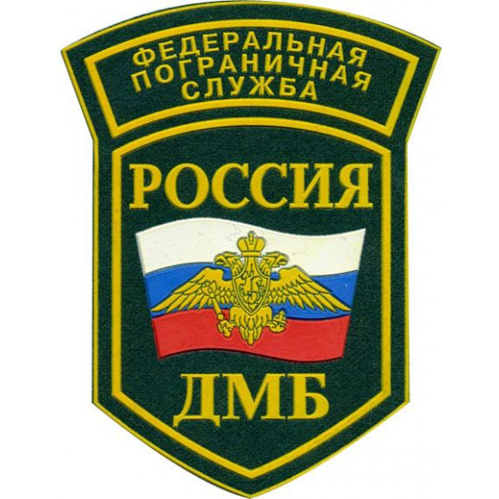 Нашивка на рукав Россия ФПС ДМБ пластик