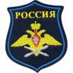 Нашивка на рукав фигурная ВС РФ ВВС полевая вышивка люрекс
