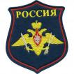 Нашивка на рукав фигурная ВС РФ Космические войска полевая оливковая пластик