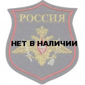 Нашивка на рукав фигурная ВС РФ РВСН на шинель вышивка люрекс