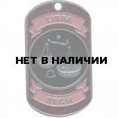 Жетон 15-7 Знак Зодиака Весы металл