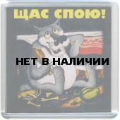 Магнит 188м Щас спою сувенирный