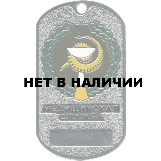 Жетон 4-13 Медицинская служба металл