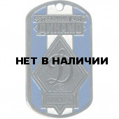 Жетон 11-22 Футбольный клуб Динамо металл