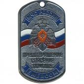 Жетон 8-19 МЧС России Предотвращение Спасение Помощь металл