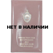 Визитница МВД РФ кожа