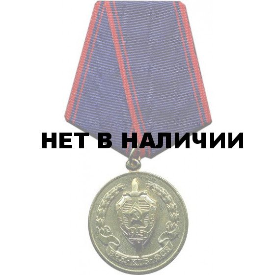 Медаль 95 лет ВЧК-КГБ-ФСБ металл