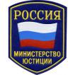 Нашивка на рукав Россия Министерство юстиции синий фон пластик